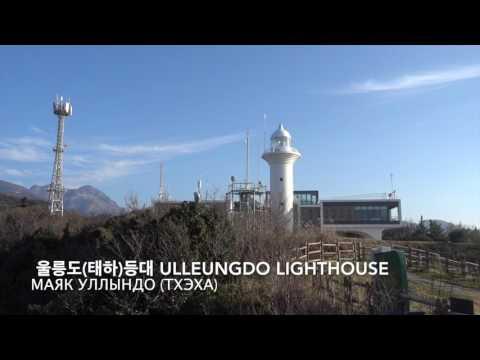 Остров Уллындо, January2017 (Ulleung island, 울릉도)