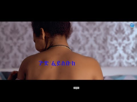 Gud Facebook |  ጉድ ፈይስቡክ - New Eritrean Short movie 2019
