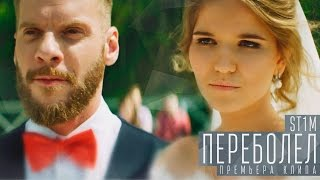 ST1M Переболел pop music videos 2016