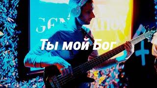 Ты мой Бог - #15 - Holy Generation - Lyrics video (live)
