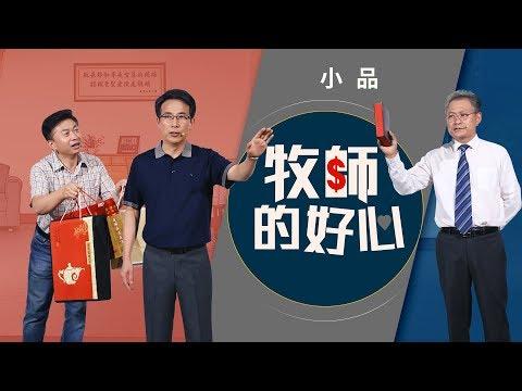 基督教會綜藝節目《牧師的好心》【小品2018】
