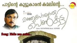 Video Ithile nee enthe -  Manjupoloru Penkutty MP3, 3GP, MP4, WEBM, AVI, FLV Agustus 2019