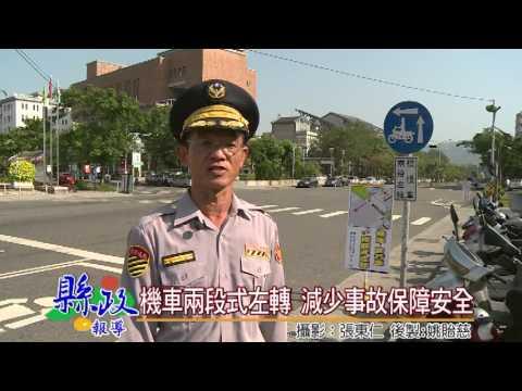 南投縣政府警察局機慢車二段式左轉宣導