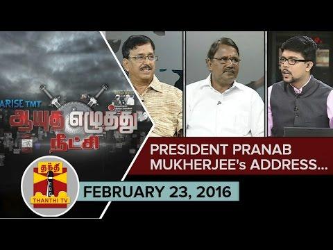 Ayutha-Ezhuthu-Neetchi--Debate-on-President-Pranab-Mukherjees-Address-23-02-2016-24-02-2016