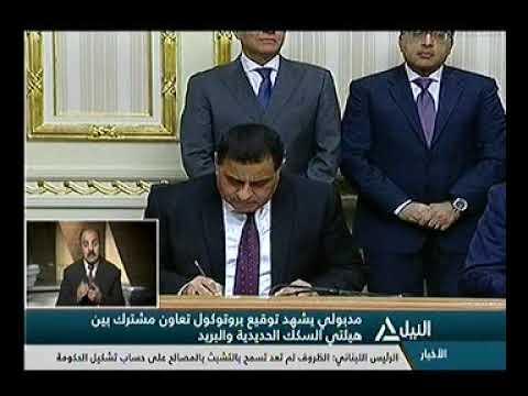 رئيس الوزراء - يشهد توقيع بروتوكول تعاون مشترك بين هيئتي السكك الحديدية والبريد