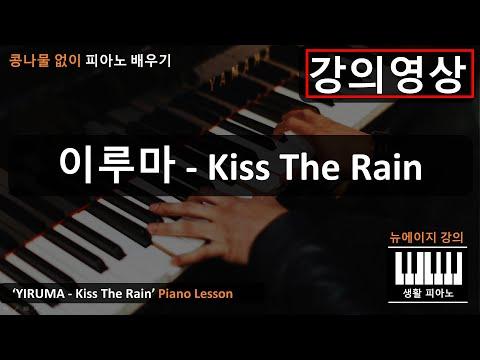 피아노 1주에 1곡 배우기! [생활피아노]