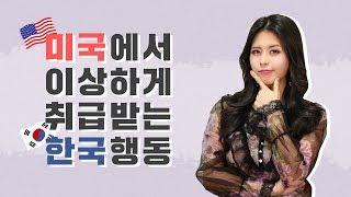 Video [Culture] 8 Korean Things That Will Weird Out Americans MP3, 3GP, MP4, WEBM, AVI, FLV Januari 2019