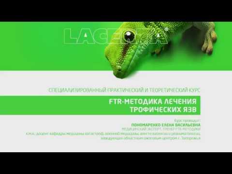 FTR-методика лікування трофічних виразок – LACERTA (Лацерта)