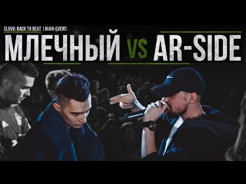 SLOVO BACK TO BEAT: Млечный vs Ar-Side