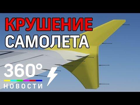 Молния! Самолет, вылетевший из Домодедова, потерпел крушение. Выживших нет (видео)