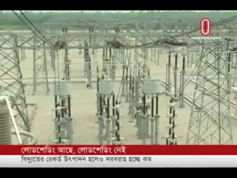 Less supply despite record electricity production rise (13-11-18) Courtesy: Independent TV