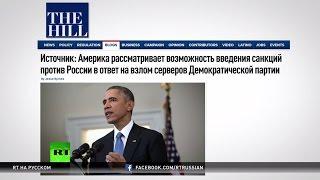 Ждут ли Россию очередные санкции от Обамы?