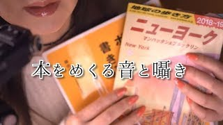 ASMR 本をめくる/囁き/日本語/Turn the page/Whisper/japanese