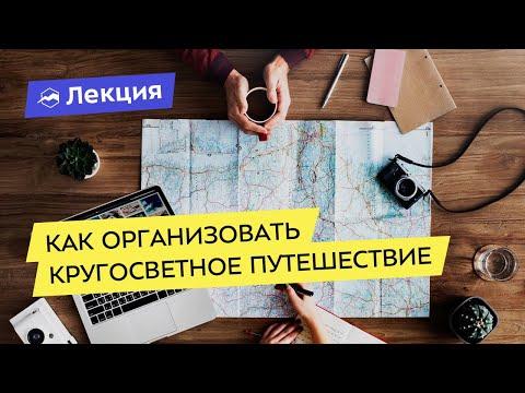 Как организовать кругосветное путешествие