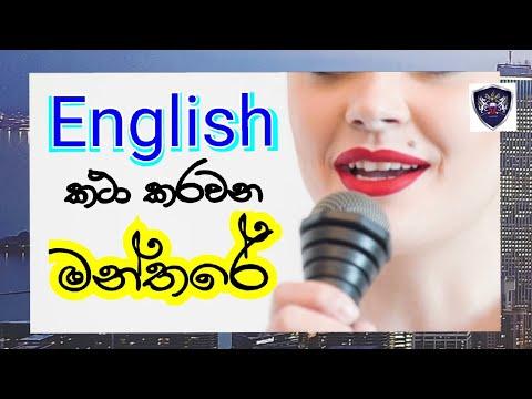 ඉංග්රීසි කථා කරවන මන්තරේ.. Speaking practice with Bandara Dissanayake 07… видео