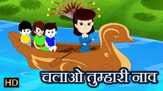 Row Row Row Your Boat (चलाओ तुम्हारी नाव )–Hindi Nursery Rhymes–Hindi Baby Songs