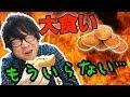 大食いチャレンジ!小食男子がハンバーガー大食いに挑む!