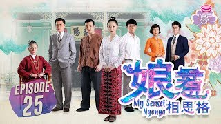 Video 娘惹相思格 My Sensei Nyonya | Episode 25 MP3, 3GP, MP4, WEBM, AVI, FLV Juli 2019