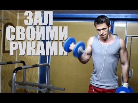 КАК СДЕЛАТЬ СВОЙ ТРЕНАЖЕРНЫЙ ЗАЛ - DomaVideo.Ru