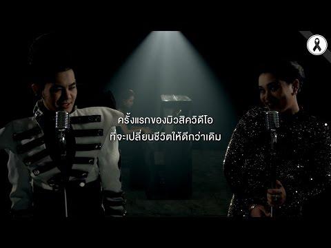 รู้งี้เปลี่ยนนานแล้ว - เก่ง ธชย feat. แตงโม วัลย์ลิกา [OFFICIAL MV]