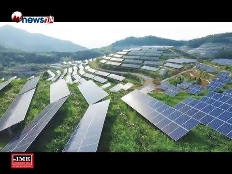 (चीनमा एकबर्षमै २० मेगावाटको सोलार आयोजनाको निर्माण..2 min 42 sec)