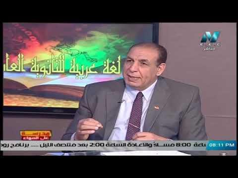 لغة عربية الصف الثالث الثانوي 2020 - الحلقة 27 - العلم فى الإسلام