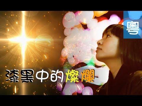 電視節目 TV1504 漆黑中的燦爛 (HD粵語)