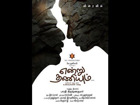 Unna Pathi Solla Songs - Yendru Thaniyum Tamil Movie