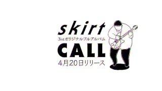 """スカート 3rd Album""""CALL"""" ダイジェスト・トレーラー"""