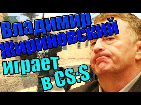 Жириновский играет в css