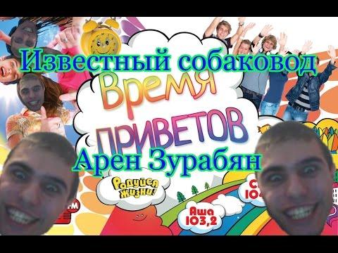 Юмор.FM. Андрей Пухленко и Арен - Собаковод :D