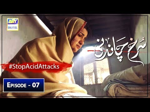 Surkh Chandni | Episode 7 | 2nd July 2019 | ARY Digital Drama