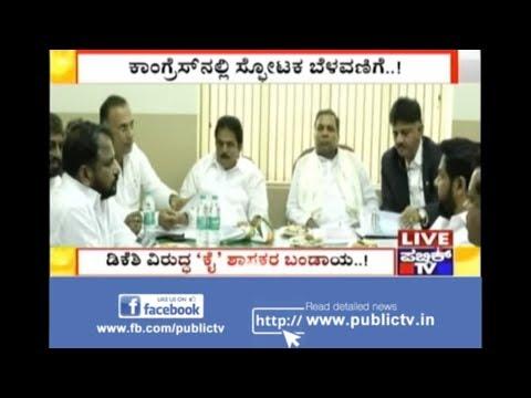Video DKS Receives Negative Criticism For Backing Lakshmi Hebbalkar Over Satish Jarkiholi download in MP3, 3GP, MP4, WEBM, AVI, FLV January 2017