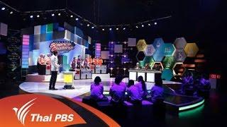 Thailand Science Challenge ท้าประลองวิทย์ Season 2 - รอบคัดเลือก ภาคใต้ สายที่ 1
