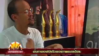 Siam Sarapa เส้นทางของโปรดิวเซอร์ภาพยนต์อิสระ - Thai TV Show