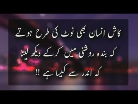Quotes about friendship - Meaningful Quotes About Enemies And Friends In Urdu