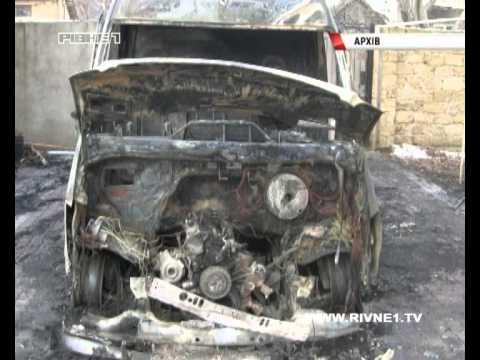 У Березному чоловік втратив одночасно два автомобілі [ВІДЕО]