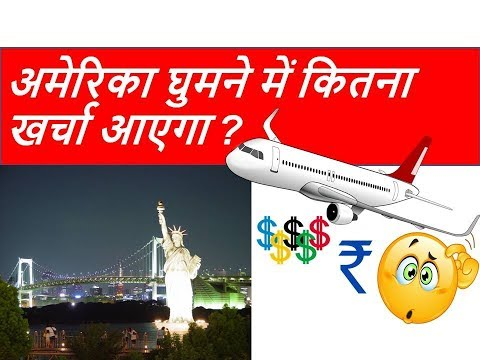 अमेरिका घुमने में खर्चा कितना आएगा Travel To USA From India In Hindi Calculate USA Trip Expense