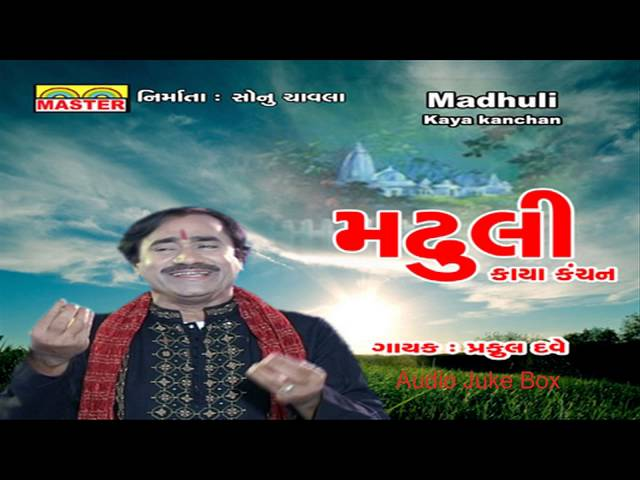 Goganu Gam Praful Dave mp3 download
