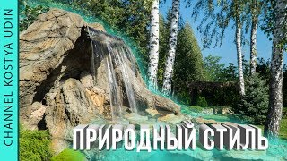 Искусственные скалы с водопадом и озером на участке | Ландшафтный дизайн