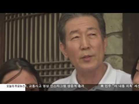 탈북자 20여 명 '자유의 도시' 뉴욕 방문 7.24.17 KBS America News