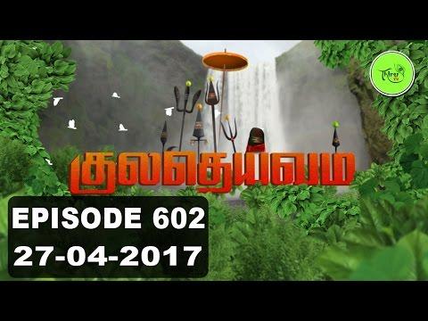 Kuladheivam SUN TV Episode - 602(27-04-17)
