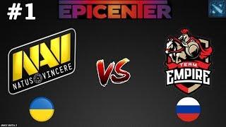 Na'Vi vs Empire, game 1