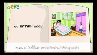 สื่อการเรียนการสอน การเขียนบันทึกประจำวัน ป.3 ภาษาไทย