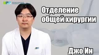 Врач отделения общей хирургии, профессор Джо Ин