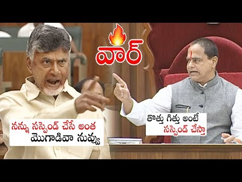 War of Words: Chandrababu Naidu Vs AP Speaker Thammineni Seetharam | AP Assembly Sessions | PQ