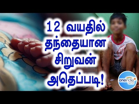 12 Years Old Boy Became Father   12 வயதில் தந்தையான சிறுவன்- Oneindia Tamil
