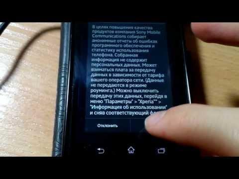 Как сделать бэкап на телефоне sony xperia