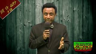 Ethiopian- አያድርስ እና ሰርግ ላይ እንዲህ ቢያጋጥሞትስ New Ethiopian Comedy