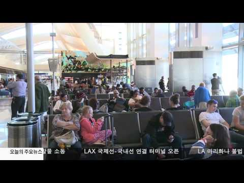 LAX 국제선 국내선 연결로 오픈  9.29.16 KBS America News